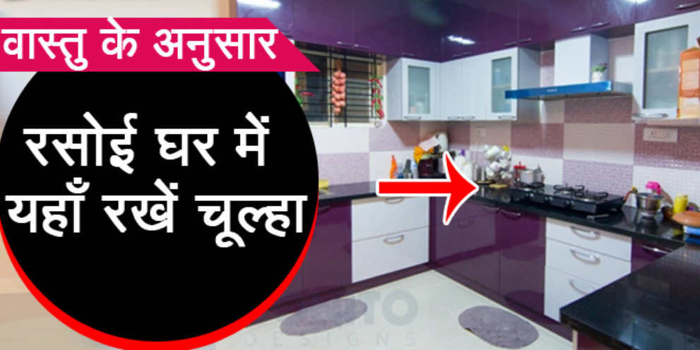 kitchen vastu tips in hindi