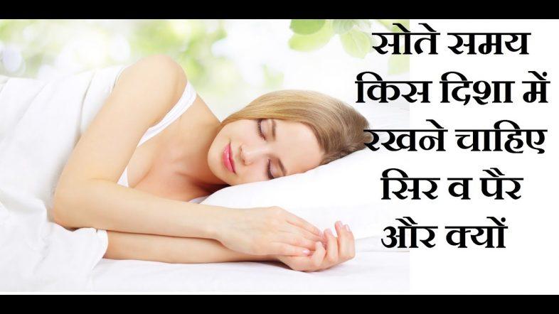 सोते समय सिर की दिशा