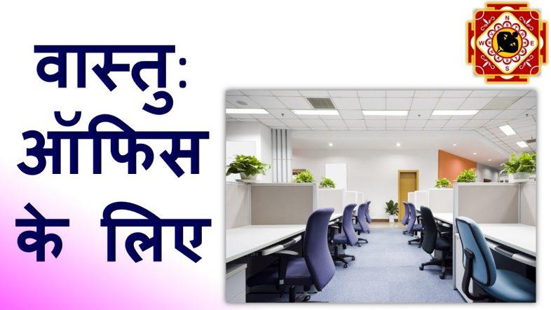 vastu tips for office in hindi