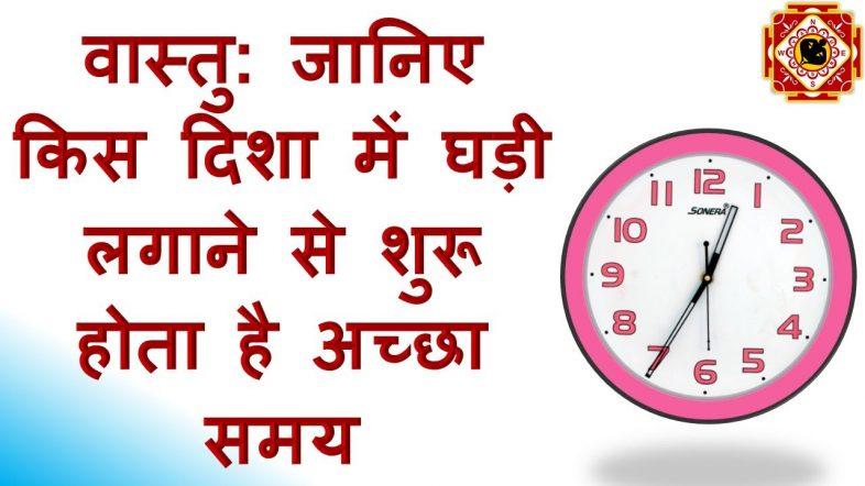 clock vastu