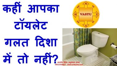 toilet seat vastu