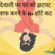 दिवाली पर घर को झटपट साफ करने के 10 शॉर्ट कट